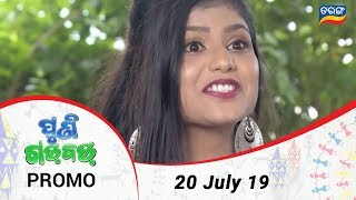 Puni Gadbad | Comedy Serial | 20 July 19 | Promo | TarangTV