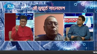 ক-রো-না-র সমন্বয়হীনতা  | Ei Muhurte Bangladesh | পর্ব:০৫ | Rtv Talkshow