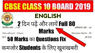 CBSE CLASS 10 ENGLISH QUESTION PAPER 2019 || How To Get 80 Out of 80 in English || Leaked English