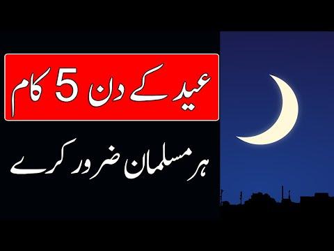 5 Things On Eid UL Fitr | EID 2020 Special | Eid Mubarak | Charagh Jannat