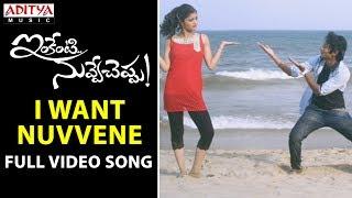 I Want Nuvvene Full Video Song || Inkenti Nuvve Cheppu Video Songs || Sivasri || Vikas Kurimella