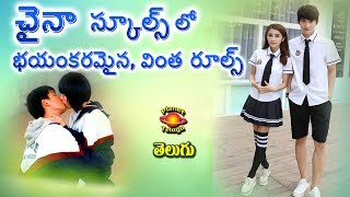Bizarre Wired Unbelievable China School Rules in Telugu by Planet Telugu