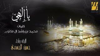 حسين الجسمي - يا إلهي (أشعار الشيخ محمد بن راشد آل مكتوم)