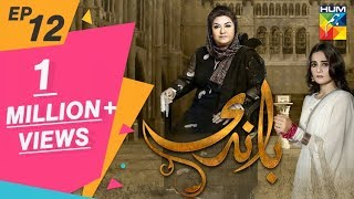 Download Baandi Episode #12 HUM TV Drama 7 December 2018 Video