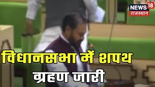 Download विधानसभा में अलग अलग भाषा में शपथ ले रहे हैं सदस्य | MAHARO RAJASTHAN Video