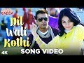 Dil Wali Kothi Song Video - Mel Karade Rabba   Jimmy Shergill & Neeru Bajwa   Salim   Punjabi Songs