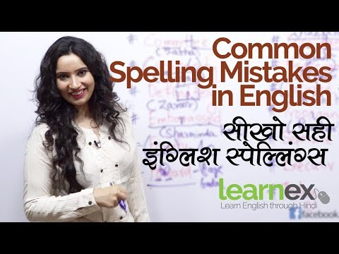 Common spelling mistakes in English – Improve your Writing | English lessons through Hindi