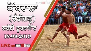 🔴 (LIVE) KAIMBWALA (CHANDIGARH) KABADDI TOURNAMENT 18-09-2019/www.123Live.in