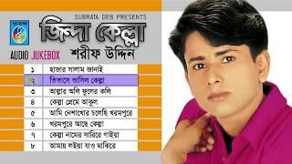 জিন্দা কেল্লা - শরীফ উদ্দিন    ZINDA KELLA - SARIF UDDIN