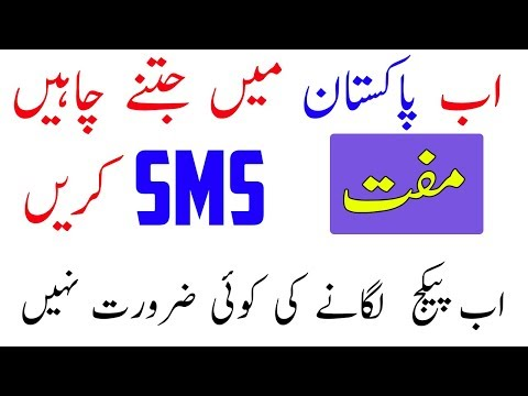 How To Send Unlimited Free Sms In Pakistan New Trick 2017 - How To Tech Bros
