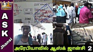 ஒரு பட்டிக்காட்டானின் விமானப் பயணம் | Started Journey to Jeddah from Chennai for Umrah | ASK Jhansi