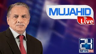 Exclusive show from Karachi University | Mujahid Live | 25 October 2017 | 24 News HD