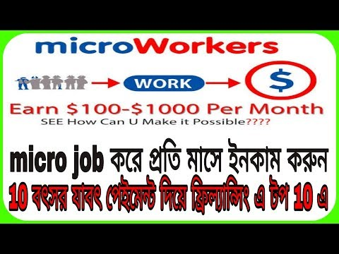 Microworkers Site For Freelancers | earn money with micro jobs | 2017 | bangla | Full Tutorial