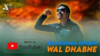 Bilisummaa Dinquu- wal dhabne - New Ehiopian Oromo Music 2020(Official Video)