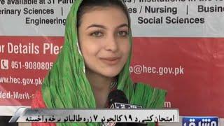 Shaheed Benazir Bhutto Women University Peshawar B.A B.Sc Result 2016