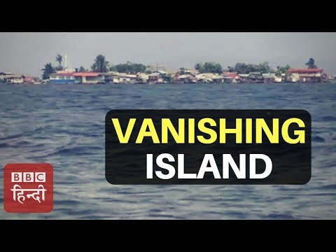 Will this Island be no more because of Climate Change? (BBC Hindi)