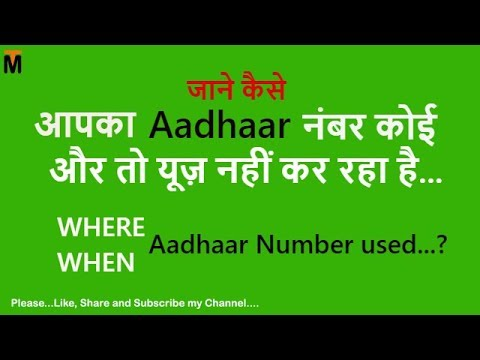How to Check Authentication History of Aadhaar Number Used