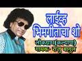 Download Raju Bagul song live show   raju bagul bhim song   Lok Gram Kalyan Part2 MP3,3GP,MP4