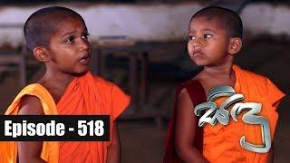 Sidu | Episode 518 01st August 2018