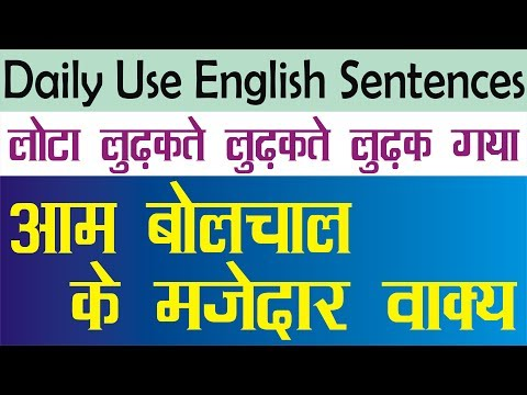 Daily Use English Sentences | Online English Speaking Course by Spoken English Guru | Daily Use