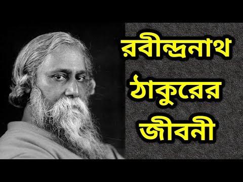 Xxx Mp4 রবীন্দ্রনাথ ঠাকুরের জীবনী ।। Biography Of Rabindranath Tagore 3gp Sex
