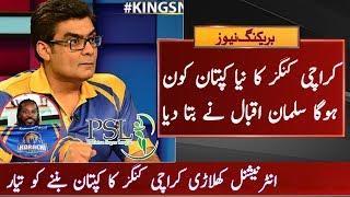 HBL PSL 2020||Who Is Next Captain Of Karachi Kings Team psl 5||Samar Tv Urdu