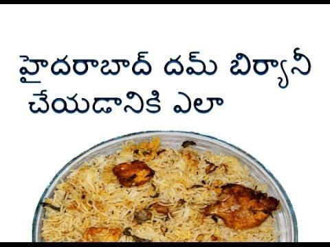 How to Make Hyderabadi Dum Biryani