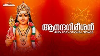 Aananda Gireeshan | Hindu Devotional Songs | Audio Jukebox | Devotional Hits
