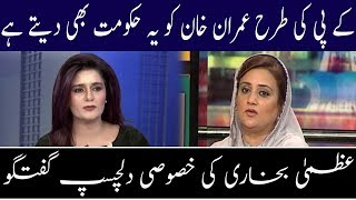 Uzma Bukhari Interesting Talk About Elections And Imran Khan | Neo News