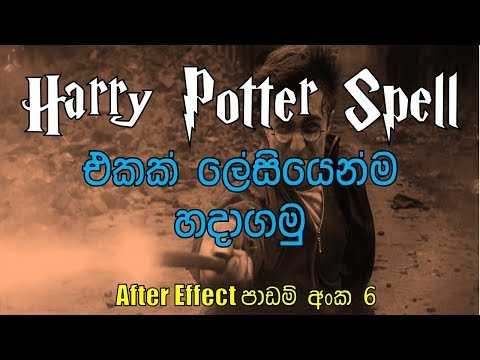 How to make a Harry Potter Spell - Sinhala