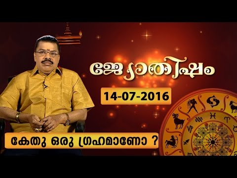 Who Is Ketu &  What is Ketu dosham Kudamaloor Sharmma Ji Explains | JYOTHISHAM 14 07 16