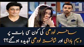 Waseem Badami, Shaista Lodhi break into tears over Sahir Lodhi