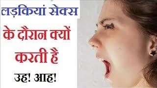 सेक्स के दौरान आह ऊह आउच की आवाज़ क्यों करती है महिलाये !! Why Do Women scream During Sambhog