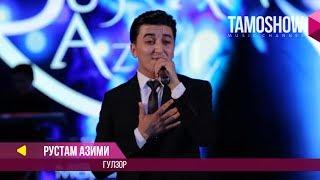 Рустам Азими - Гулзор / Rustam Azimi - Gulzor (Консерт 2017)