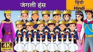 जंगली हंस | The Wild Swan in Hindi | Kahani | Fairy Tales in Hindi | Hindi Fairy Tales