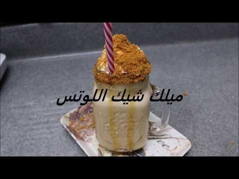 ميلك شيك اللوتس  lotus milkshake