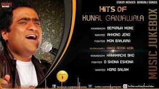 Hits of Kunal Ganjawala | Audio Juke Box | Bengali Song Collection | Eskay Movies