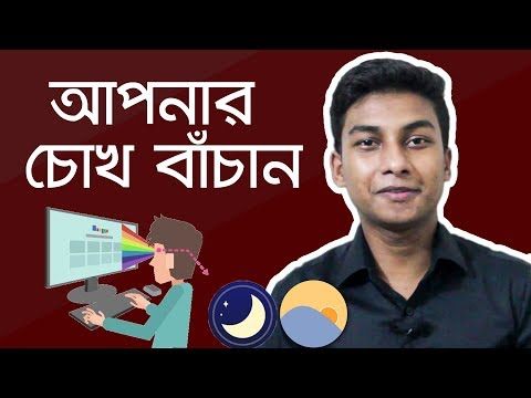 Save Your Eyes from Harmful Blue Light (For windows & Android) | Feat. Shiblis Teaching