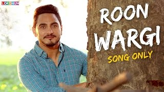 Roon Wargi - Kulwinder Billa (Song Only) | Full Song | Latest Punjabi Song 2017