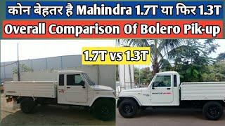 Mahindra Big Bolero Pik-up 1.7T vs 1.3T | full overall comparison | Price | Millage | Payload Info