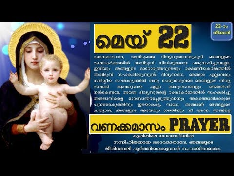 Mathavinte Vanakkamasam may 22 prayer 2018 # വണക്കമാസം പ്രാർത്ഥന