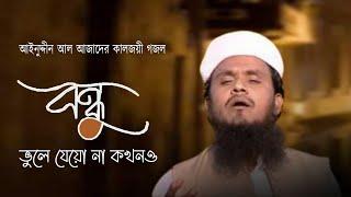বন্ধু ভুলে যেয়ো না কখনও  Bondhu vule jeo na kokhono আইনুদ্দিন আল আজাদ Aynuddin Al Azad