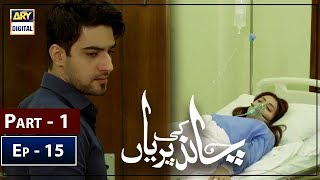 Chand Ki Pariyan Episode 15 - Part 1 - 11th February 2019 - ARY Digital Drama
