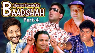 Bollywood Comedy Ke Baadshah Part 4 | Best Comedy Scenes | Rajpal Yadav - Johnny Lever -Paresh Rawal