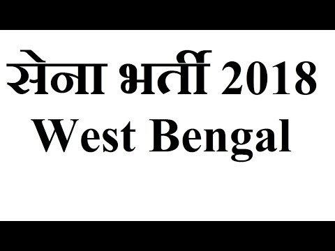 Indian Army भर्ती  Soldier GD 2018, West Bengal Apply Online सेना भर्ती Registration