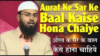 Aurat Ke Sar Ke Baal Kaise Hona Chaiye - Hair of Woman & Islamic Guideline By Adv. Faiz Syed