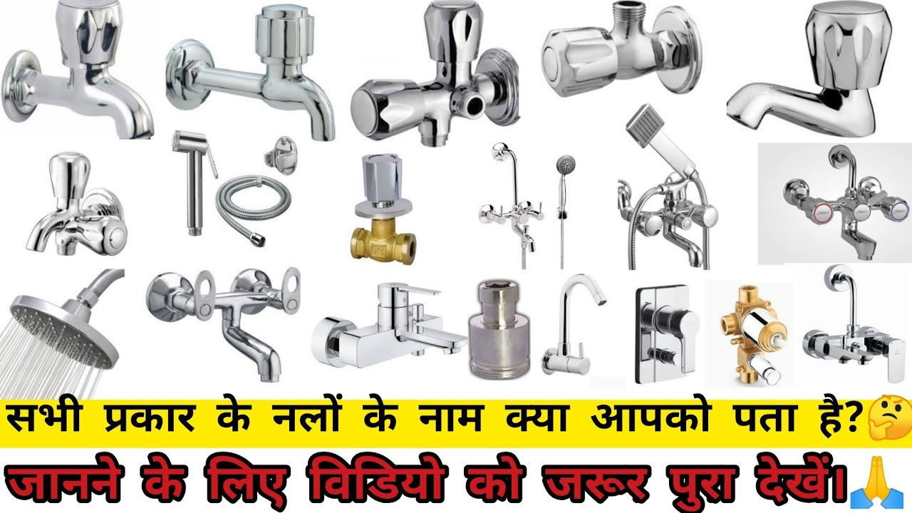 NAMES OF ALL CP MATERIALS OF PLUMBING | MUST WATCH |
