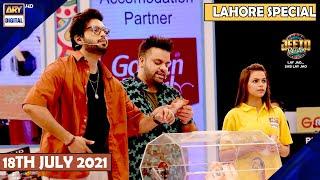 Jeeto Pakistan   Lahore Special   Special Guest: Aadi Adeel Amjad   18th July 2021   ARY Digital