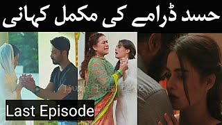 Hassad Full Story Last Episode || Hassad Drama ARY Digital || Hassad Episode 5 and 6