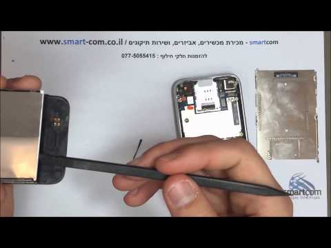 Iphone 3GS lcd screen replacement 3GS החלפת מסך תצוגה לאייפון